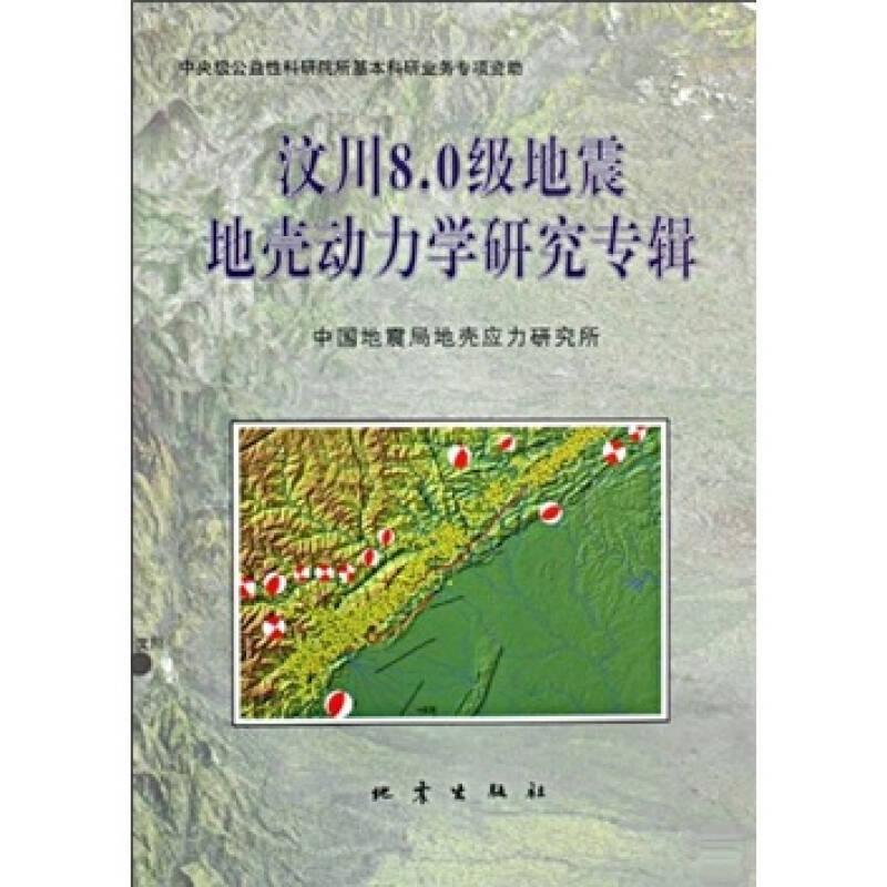 汶川8.0级地震地壳动力学研究专辑