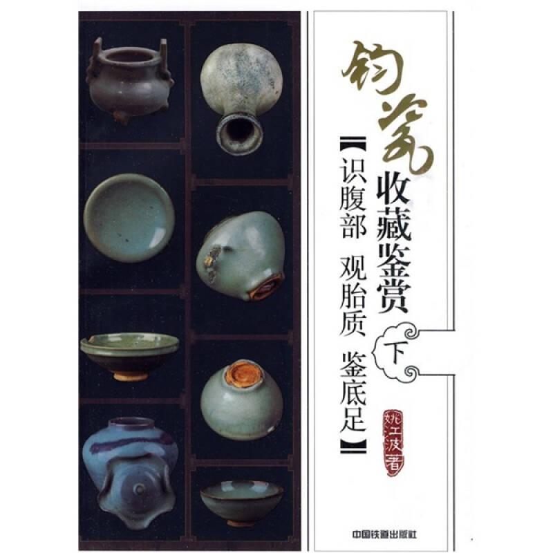 钧瓷收藏鉴赏:识腹部·观胎色·鉴底足(下)