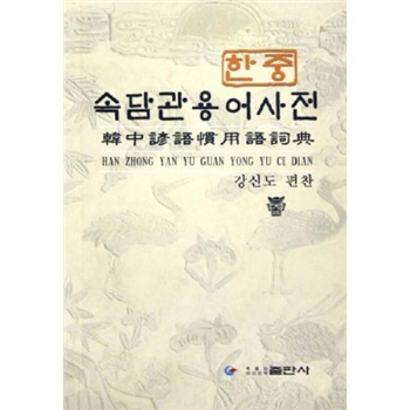 韩中谚语惯用语词典(修订本)
