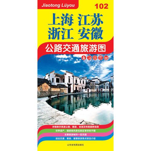 上海 江苏 浙江 安徽公路交通旅游图(2015版)