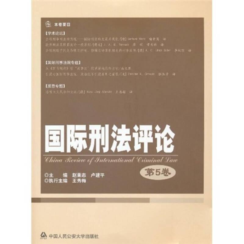 国际刑法评论(第5卷)