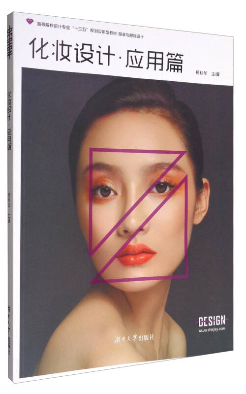 """化妆设计·应用篇/高等院校设计专业""""十三五""""规划应用型教材·服装与服饰设计"""