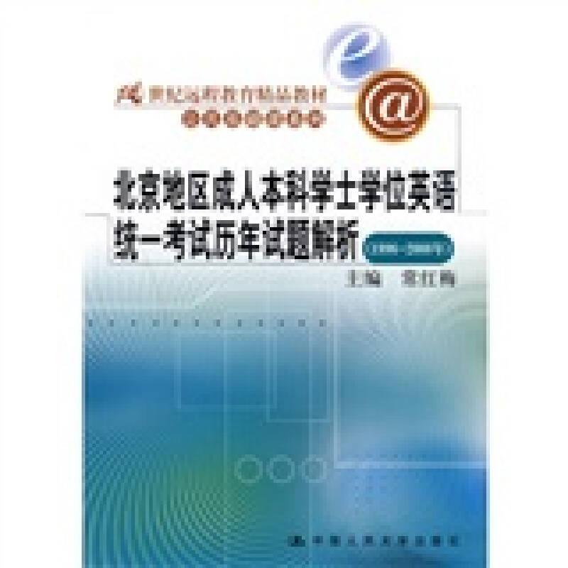 北京地区成人本科学士学位英语统一考试历年试题解析(1996-2008年)