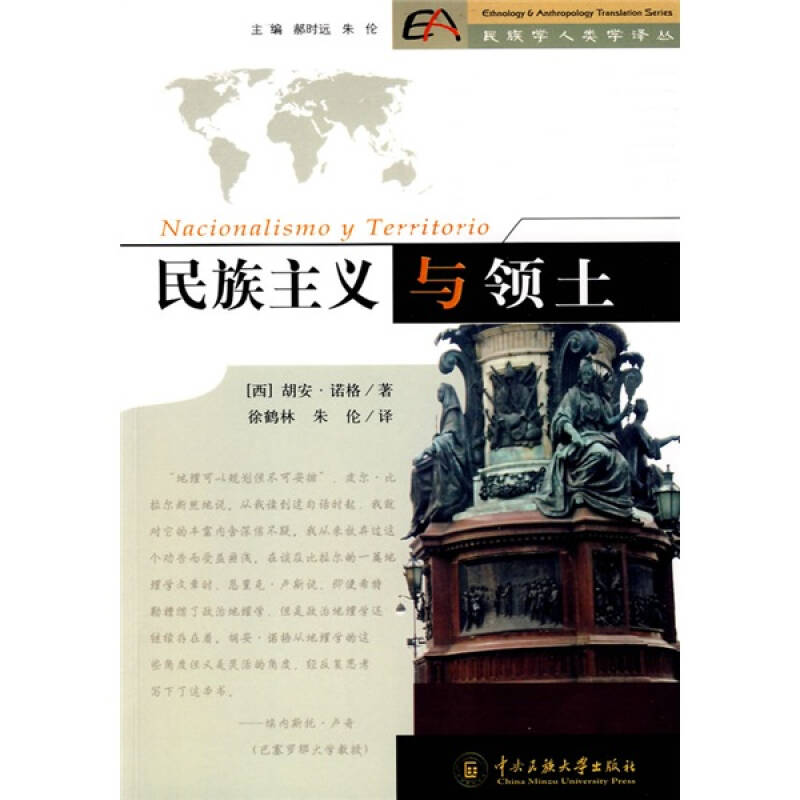 民族主义与领土_[西]胡安·诺格 著;徐鹤林,朱伦 译