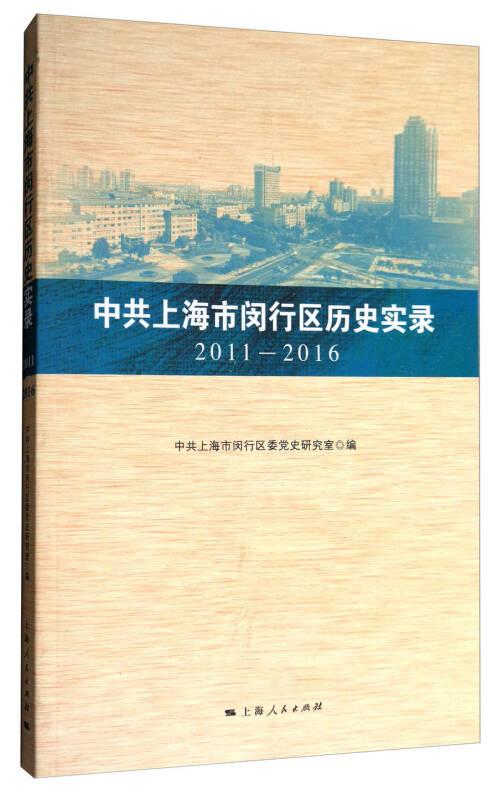 中共上海市闵行区历史实录(2011-2016)