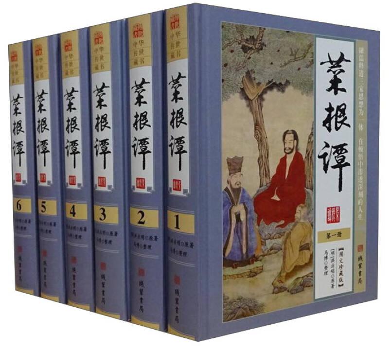 菜根谭(图文珍藏版 套装共6册)/中华传世藏书