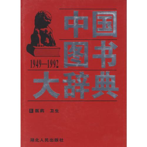 中国图书大辞典(1949-1992):医药、卫生(13)