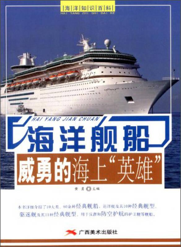 """海洋知识百科·海洋舰船:威勇的海上""""英雄"""""""
