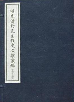 明末清初天主教史文献丛编(全5册)