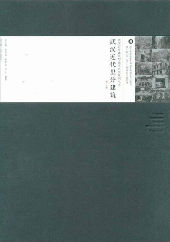 武汉近代里分建筑(第2版)/武汉历史建筑与城市研究系列丛书