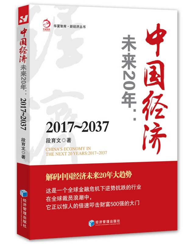 中国经济未来20年:2017-2037