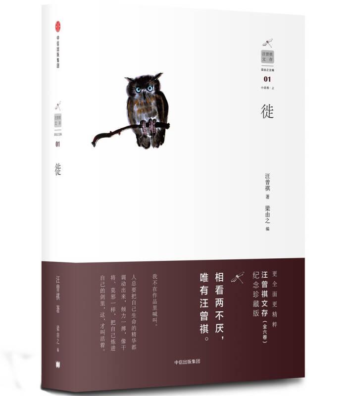 汪曾祺文存:徙