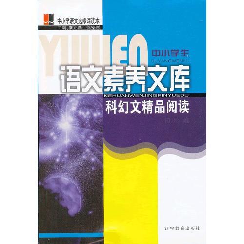 中小学生语文素养文库:科幻文精品阅读