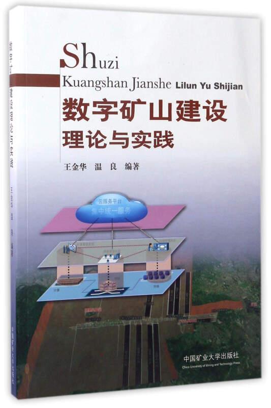 数字矿山建设理论与实践