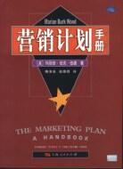 营销计划手册