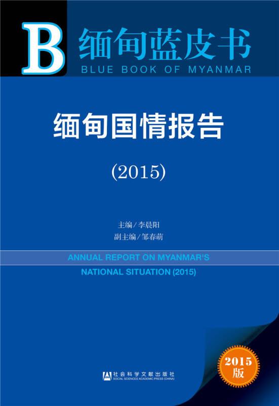 缅甸国情报告(2015)