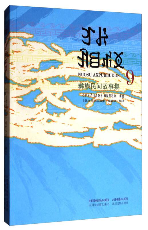 彝族民间故事集9