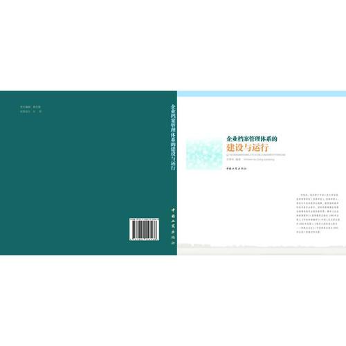 《企业档案管理体系的建设与运行》