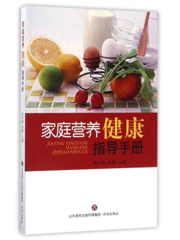 家庭营养健康指导手册