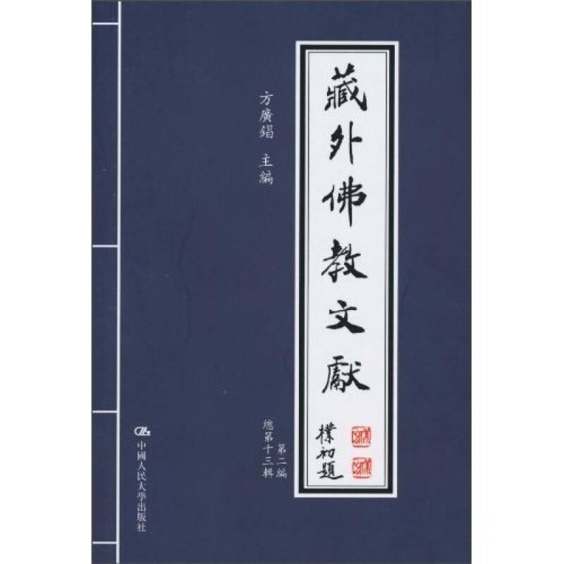 藏外佛教文献(第2编)(总第13辑)