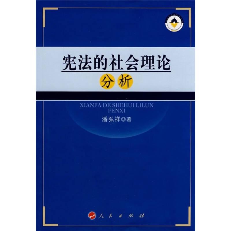 宪法的社会理论分析