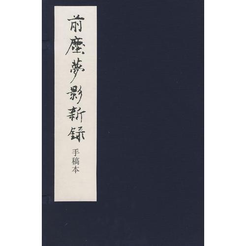 前尘梦影新录-手稿本(全四册)