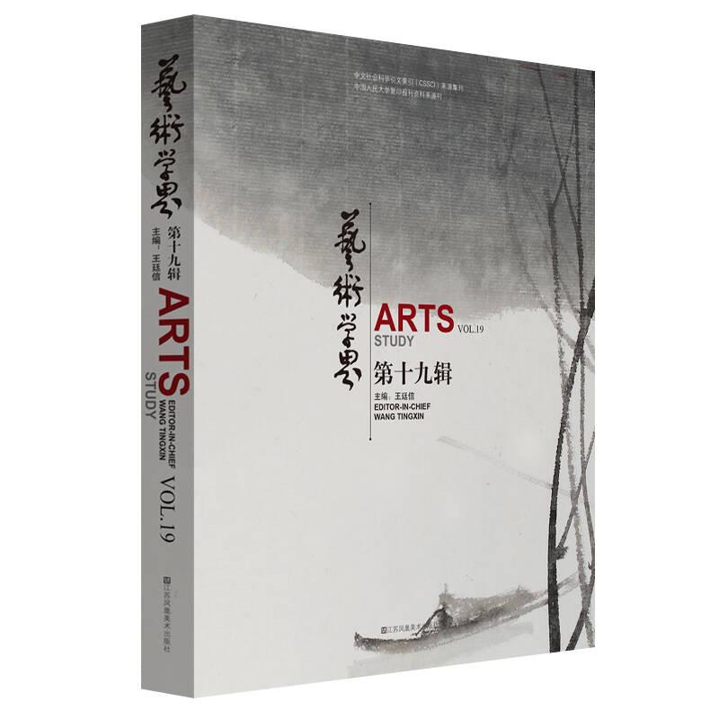艺术学界(第19辑)
