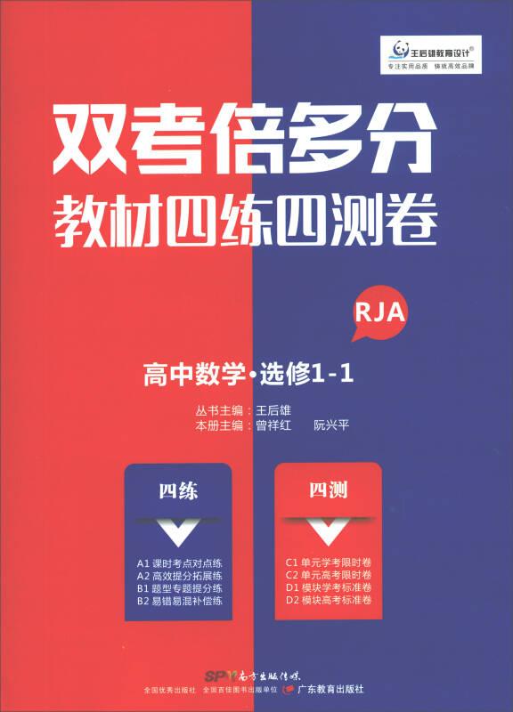 高中数学(选修1-1 RJA)/双考倍多分教材四练四测卷