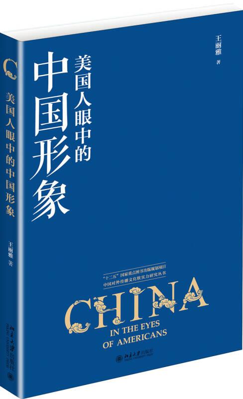 美国人眼中的中国形象
