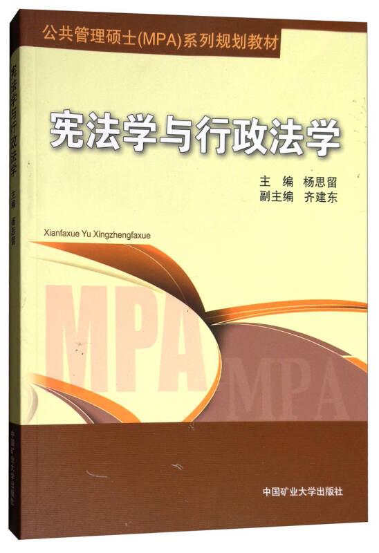 宪法学与行政法学/公共管理硕士(MPA)系列规划教材