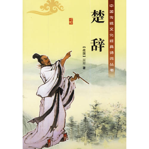 楚辞/中国传统文化经典诗词丛书