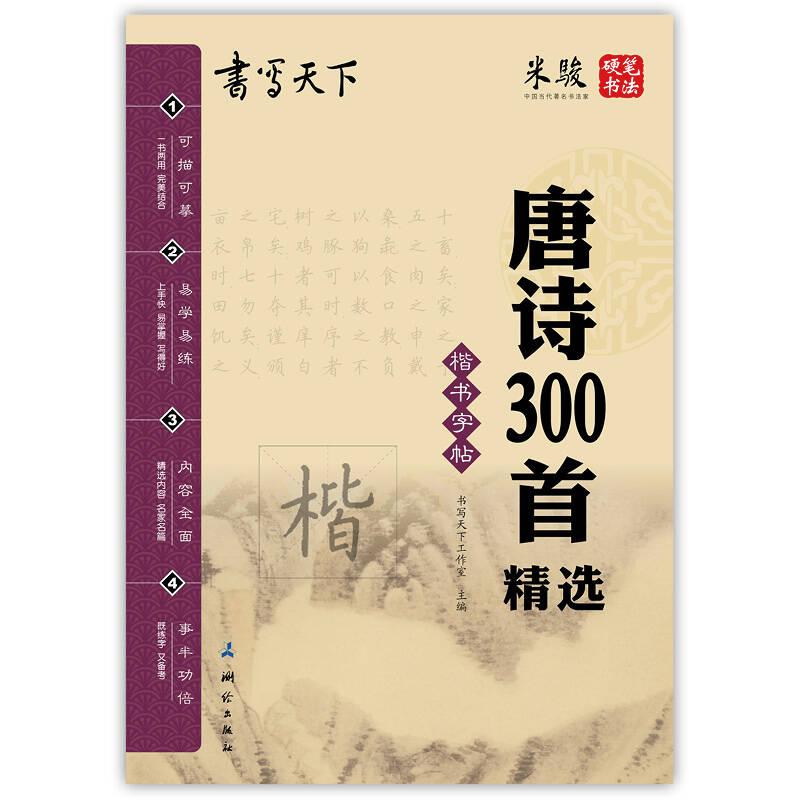 书写天下 唐诗300首精选字帖