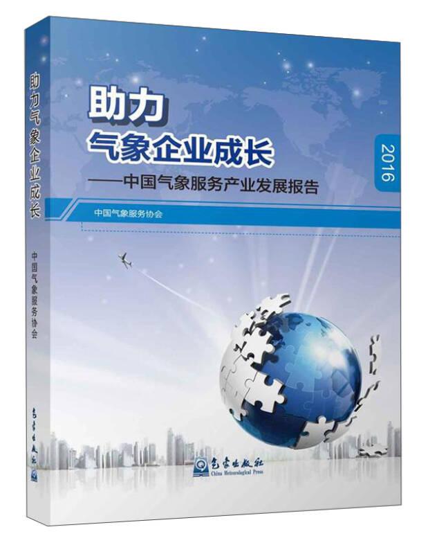 助力气象企业成长:中国气象服务产业发展报告(2016)