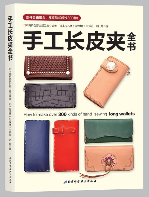 手工长皮夹全书-部件自由组合,皮夹款式超过300种!