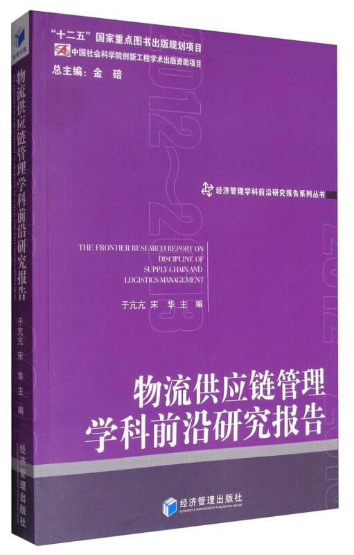物流供应链管理学科前沿研究报告(2012-2013)
