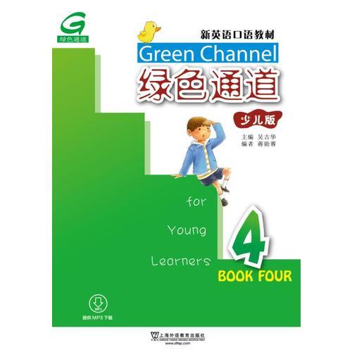新英语口语教材:绿色通道(少儿版)4(mp3版)