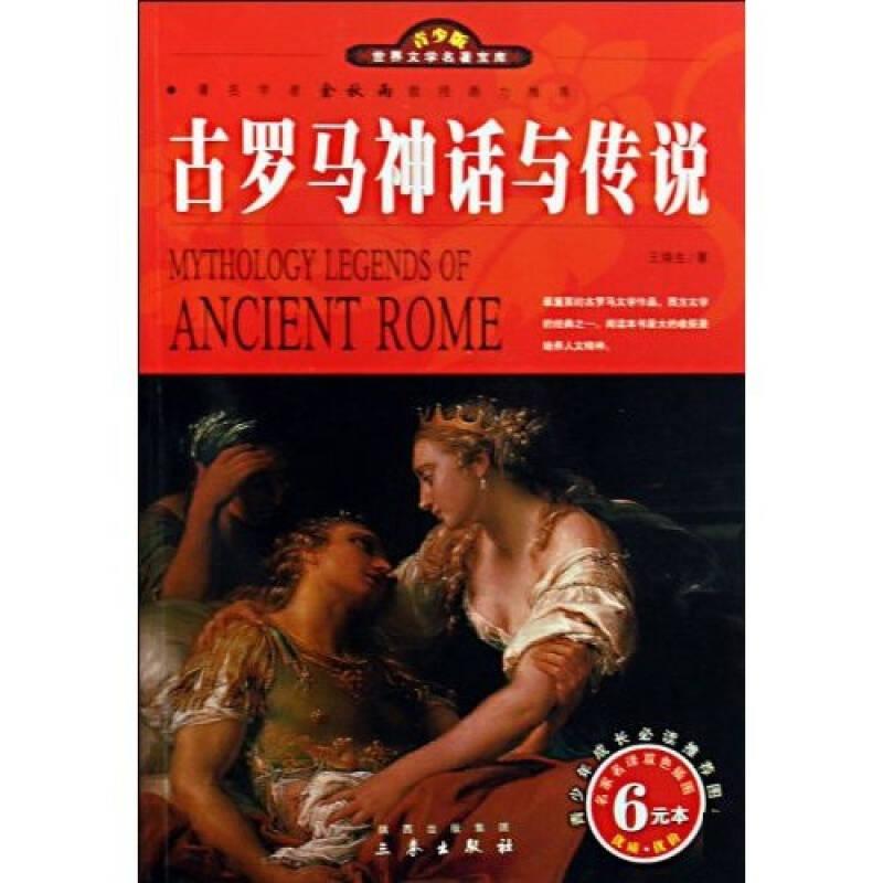 世界文学名著宝库:古罗马神话与传说(青少版)