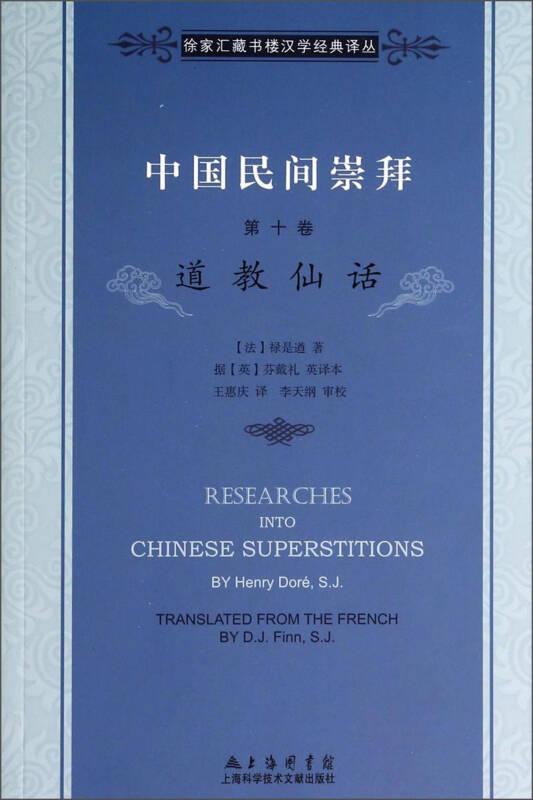 徐家汇藏书楼文献译丛·中国民间崇拜(第十卷):道教仙话