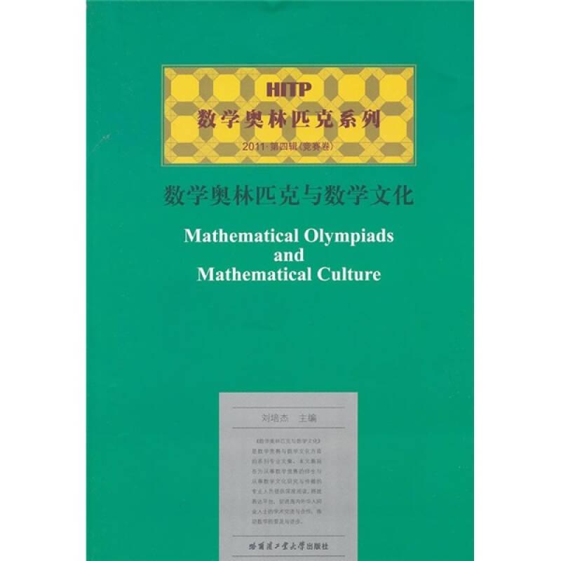 HITP数学奥林匹克系列:数学奥林匹克与数学文化(2011第4辑·竞赛卷)