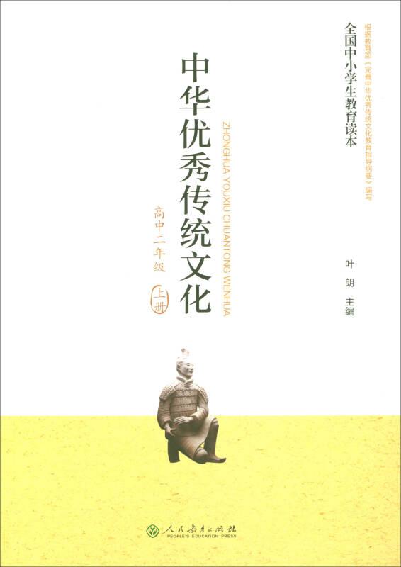 全国中小学生教育读本:中华优秀传统文化(高中二年级上册)