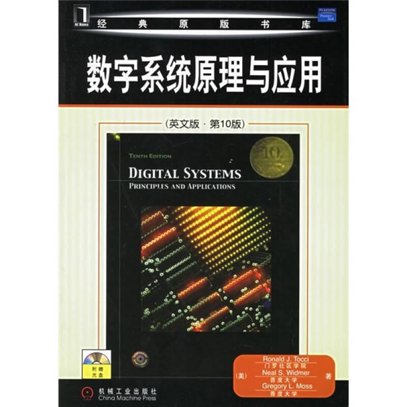 数字系统原理与应用(英文版)(第10版)