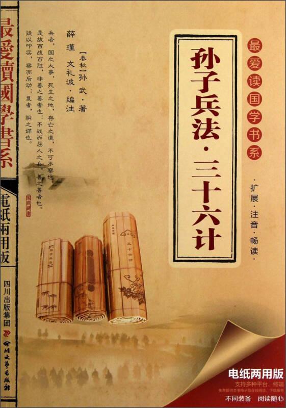 最爱读国学系列(第2辑):孙子兵法·三十六计