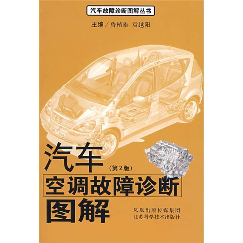 汽车空调故障诊断图解(第2版)