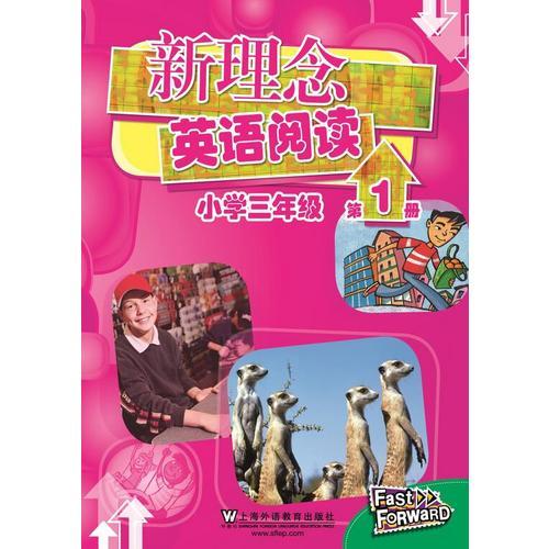 新理念英语阅读 小学三年级 第1册(最新mp3版)