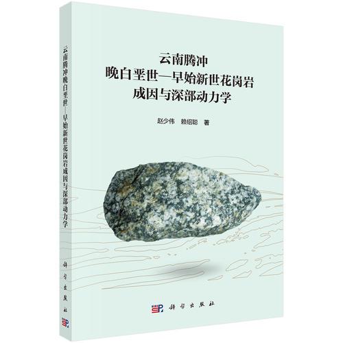 云南腾冲晚白垩世—早始新世花岗岩成因与深部动力学
