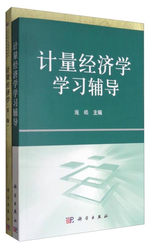 计量经济学套装书(教材习题 套装共2册)