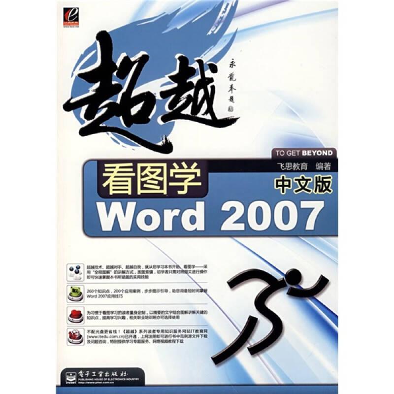 超越看图学:Word 2007(中文版)