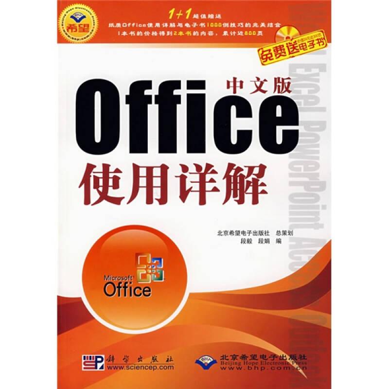 中文版Office使用详解