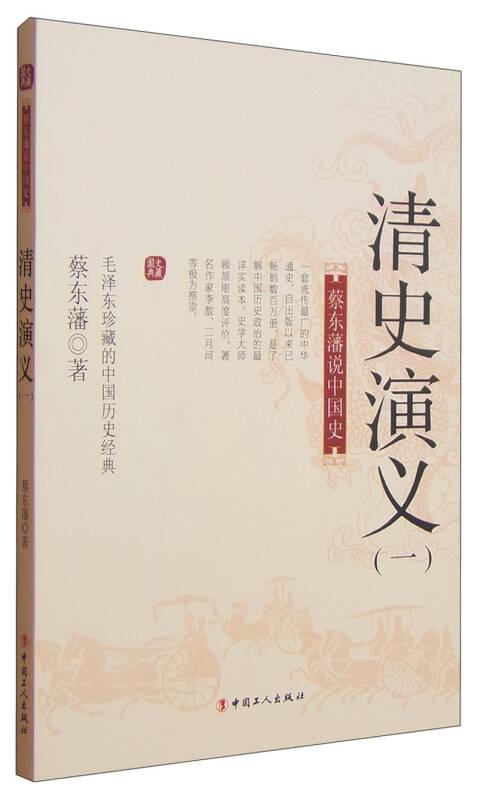 国史典藏·蔡东藩说中国史:清史演义(一)