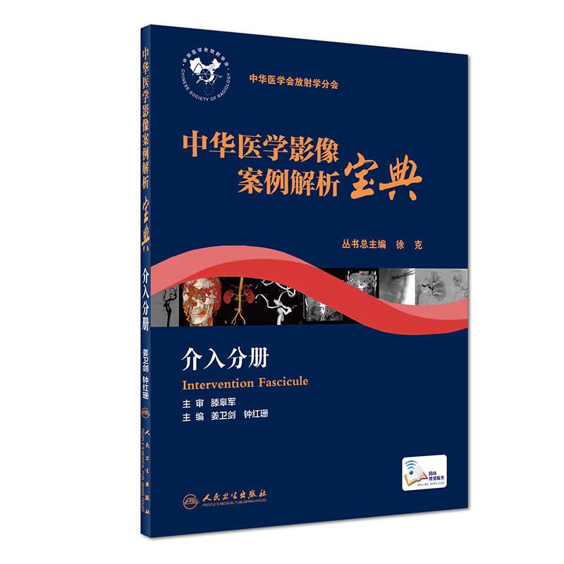 中华医学影像案例解析宝典 介入分册(培训教材/配增值)